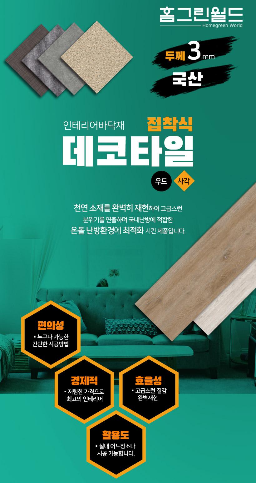 홈그린월드 국산3mm 접착식 데코타일 학원 상가 현관 - 홈그린월드, 26,900원, 타일, 우드타일
