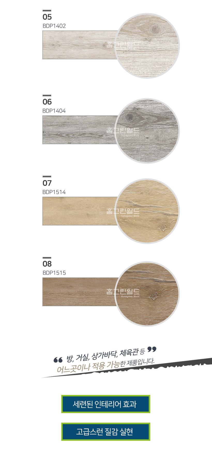 홈그린월드 본드식 데코타일 3mm국산 학원 셀프시공 - 홈그린월드, 22,500원, 타일, 우드타일